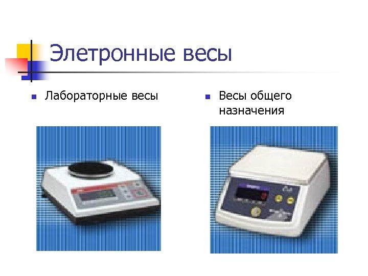 Элетронные весы n Лабораторные весы n Весы общего назначения