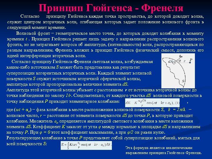 Принцип Гюйгенса - Френеля Согласно принципу Гюйгенса каждая точка пространства, до которой доходит волна,