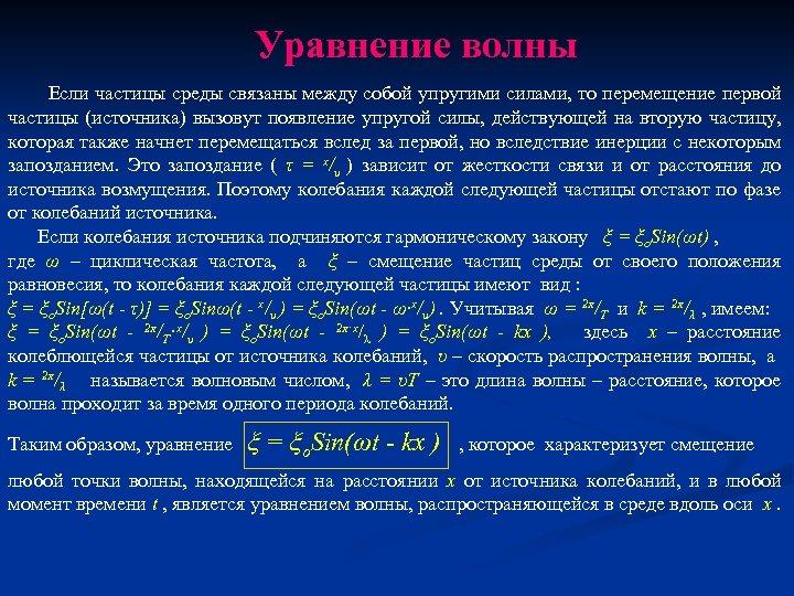 Уравнение волны Если частицы среды связаны между собой упругими силами, то перемещение первой частицы