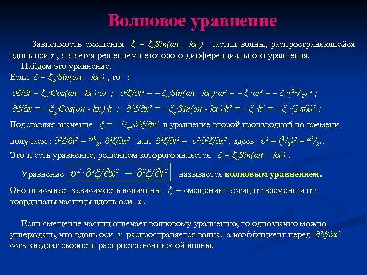 Волновое уравнение Зависимость смещения ξ = ξо. Sin(ωt - kx ) частиц волны, распространяющейся