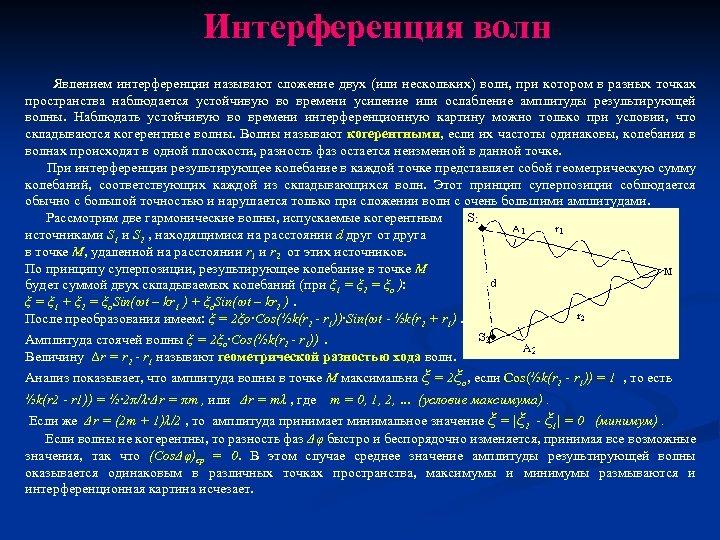 Интерференция волн Явлением интерференции называют сложение двух (или нескольких) волн, при котором в разных