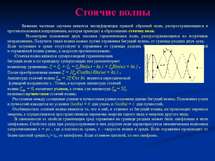 Стоячие волны Важным частным случаем является интерференция примой обратной волн, распространяющихся в противоположных направлениях,