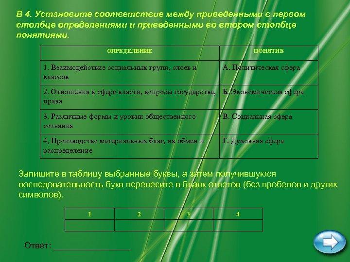 В 4. Установите соответствие между приведенными в первом столбце определениями и приведенными во втором