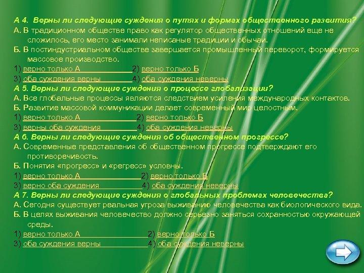 A 4. Верны ли следующие суждения о путях и формах общественного развития? А. В