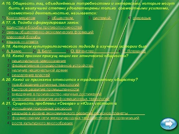 A 16. Общность лиц, объединённых потребностями и интересами, которые могут быть в наилучшей степени