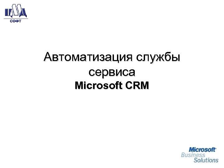 Автоматизация службы сервиса Microsoft CRM