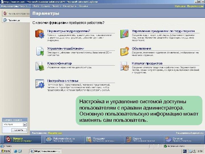 Настройка и управление системой доступны пользователям с правами администратора. Основную пользовательскую информацию может изменять