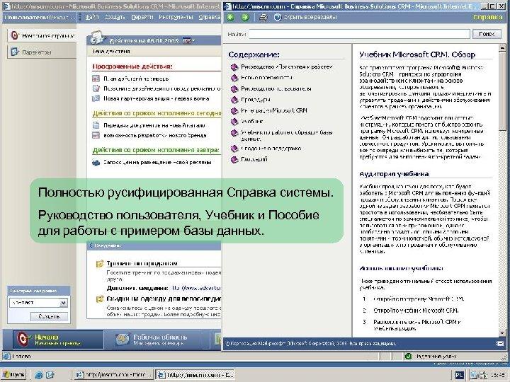 Полностью русифицированная Справка системы. Руководство пользователя, Учебник и Пособие для работы с примером базы