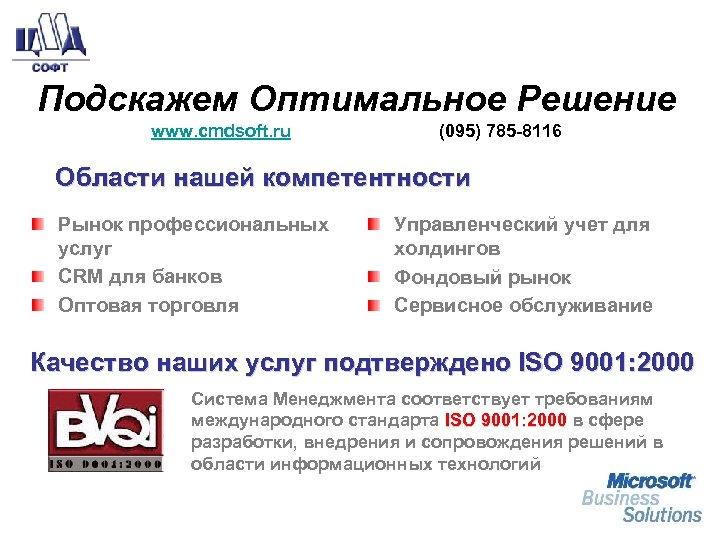 Подскажем Оптимальное Решение www. cmdsoft. ru (095) 785 -8116 Области нашей компетентности Рынок профессиональных