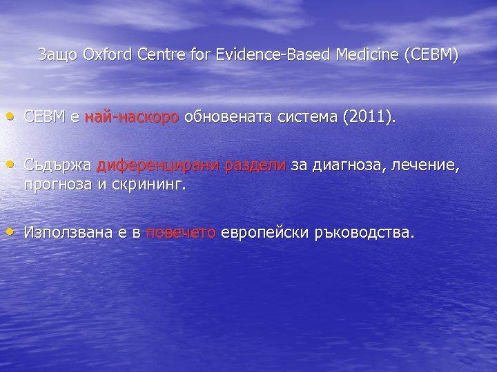 Защо Oxford Centre for Evidence-Based Medicine (CEBM) • CEBM е най-наскоро обновената система (2011).