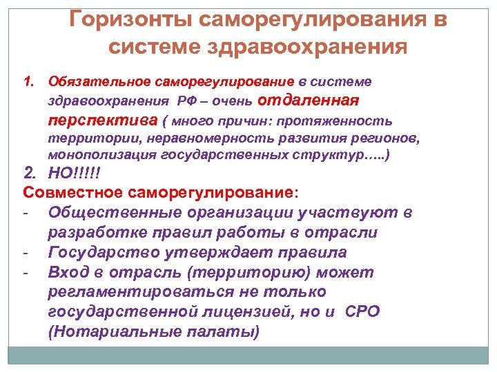 Горизонты саморегулирования в системе здравоохранения 1. Обязательное саморегулирование в системе здравоохранения РФ – очень