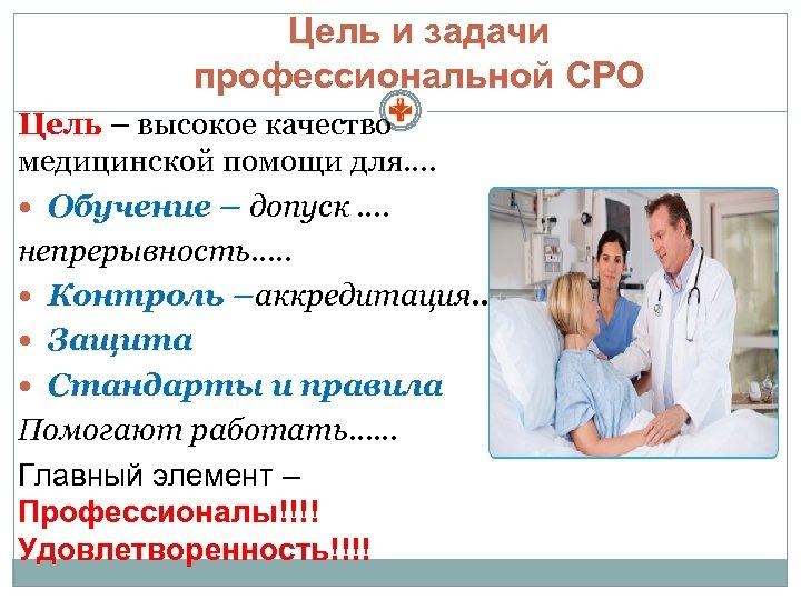 Цель и задачи профессиональной СРО Цель – высокое качество медицинской помощи для…. Обучение –