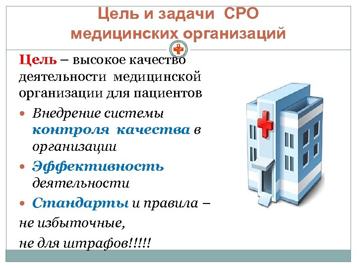 Цель и задачи СРО медицинских организаций Цель – высокое качество деятельности медицинской организации для