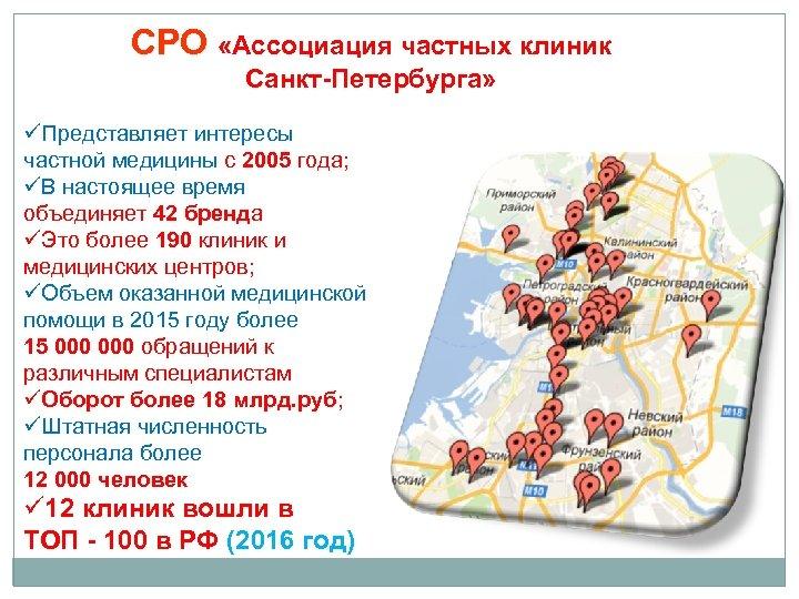 СРО «Ассоциация частных клиник Санкт-Петербурга» üПредставляет интересы частной медицины с 2005 года; üВ настоящее