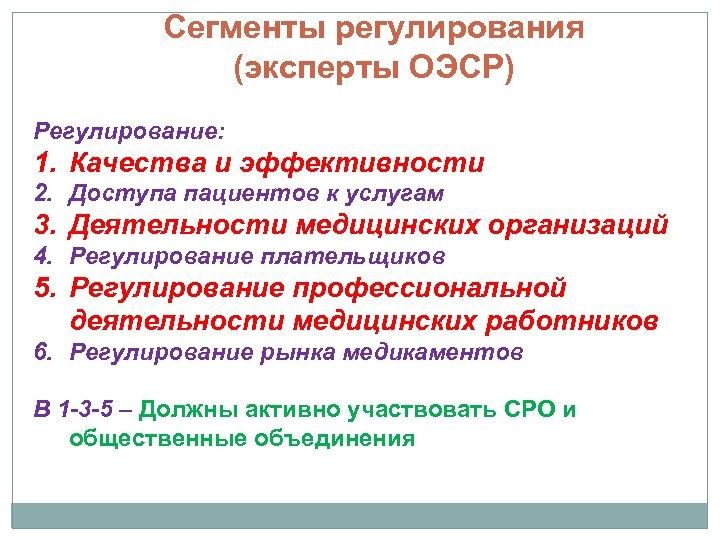 Сегменты регулирования (эксперты ОЭСР) Регулирование: 1. Качества и эффективности 2. Доступа пациентов к услугам