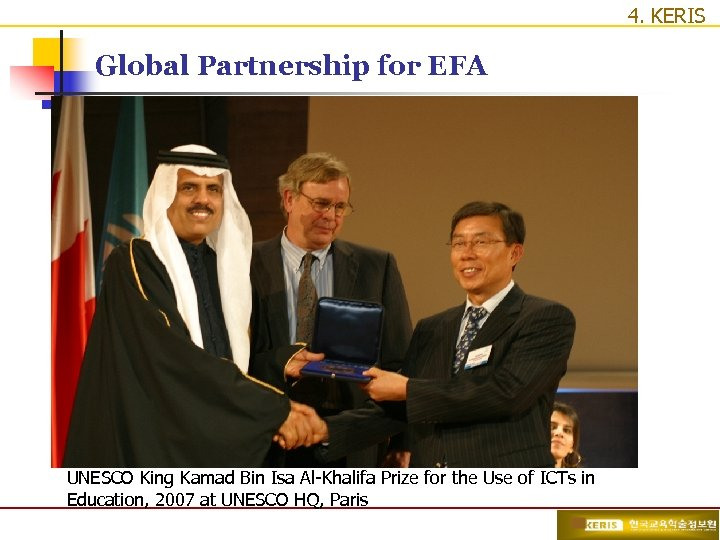 4. KERIS Global Partnership for EFA UNESCO King Kamad Bin Isa Al-Khalifa Prize for