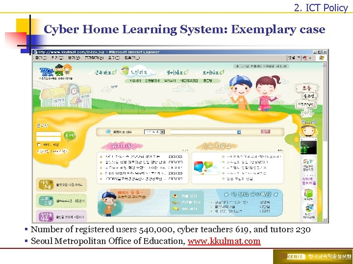 2. ICT Policy Cyber Home Learning System: Exemplary case § Number of registered users