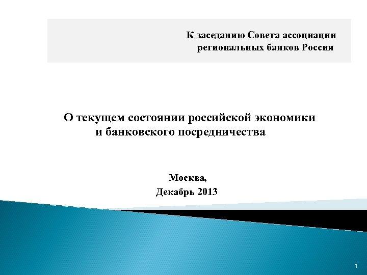К заседанию Совета ассоциации региональных банков России О текущем состоянии российской экономики и банковского