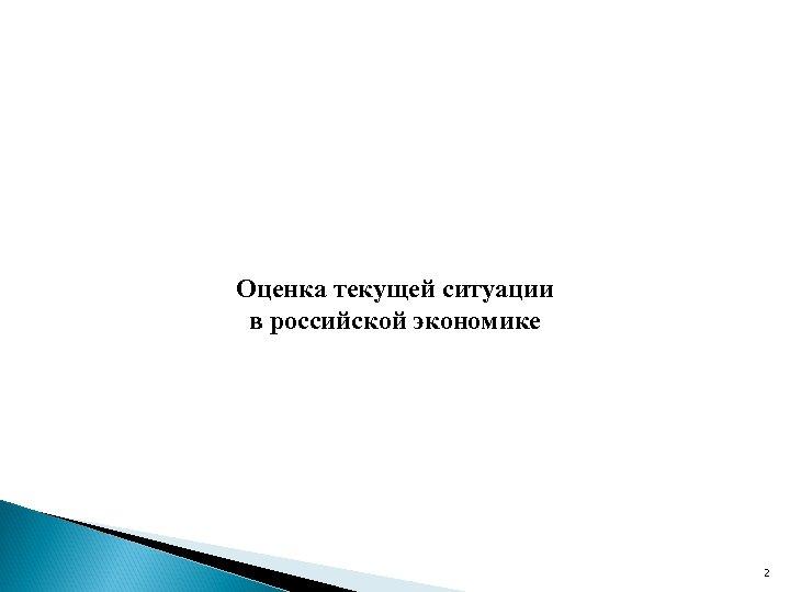 Оценка текущей ситуации в российской экономике 2