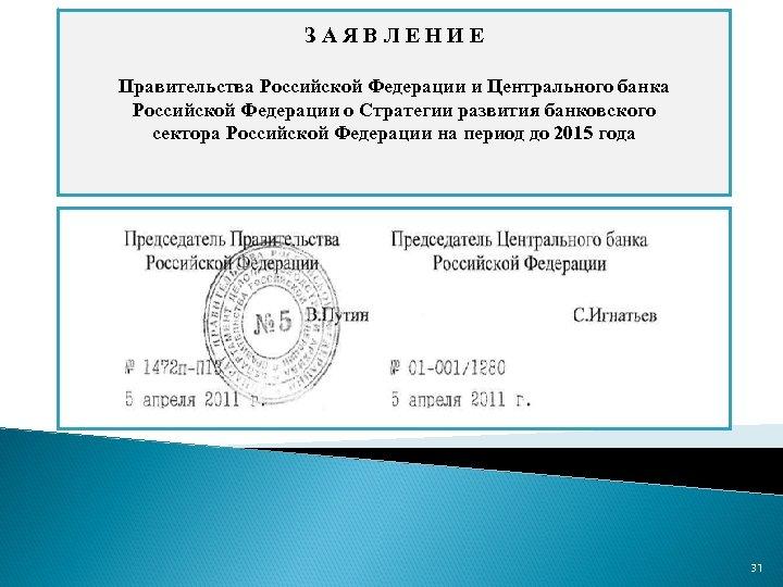 ЗАЯВЛЕНИЕ Правительства Российской Федерации и Центрального банка Российской Федерации о Стратегии развития банковского сектора