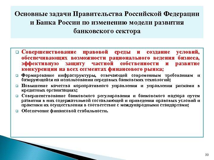 Основные задачи Правительства Российской Федерации и Банка России по изменению модели развития банковского сектора