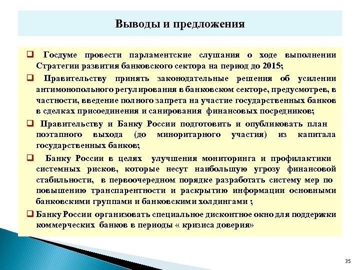 Выводы и предложения q Госдуме провести парламентские слушания о ходе выполнении Стратегии развития банковского