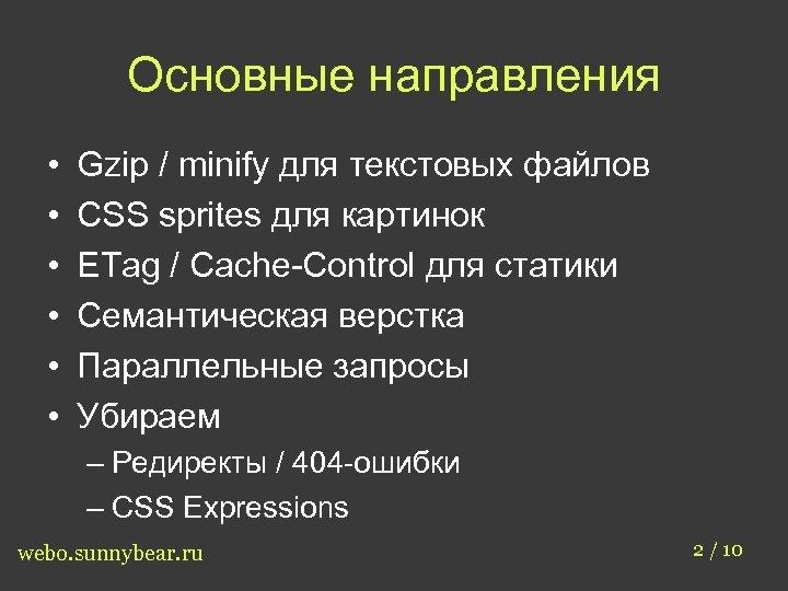 Основные направления • • • Gzip / minify для текстовых файлов CSS sprites для