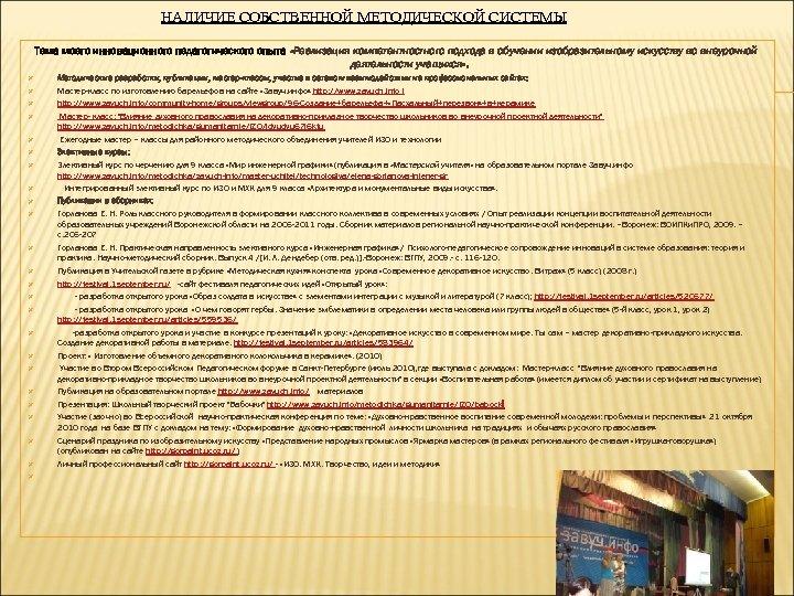 НАЛИЧИЕ СОБСТВЕННОЙ МЕТОДИЧЕСКОЙ СИСТЕМЫ Тема моего инновационного педагогического опыта «Реализация компетентностного подхода в обучении