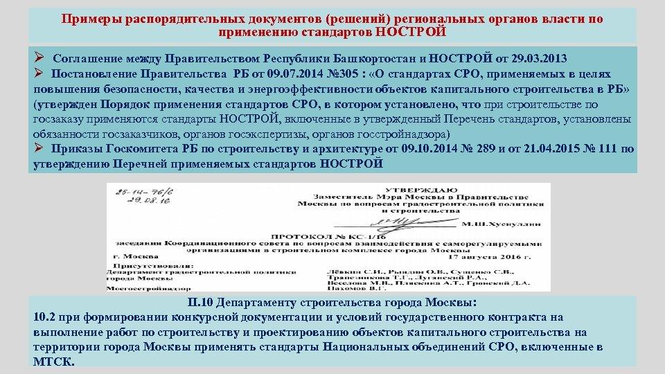 Примеры распорядительных документов (решений) региональных органов власти по применению стандартов НОСТРОЙ Ø Соглашение между