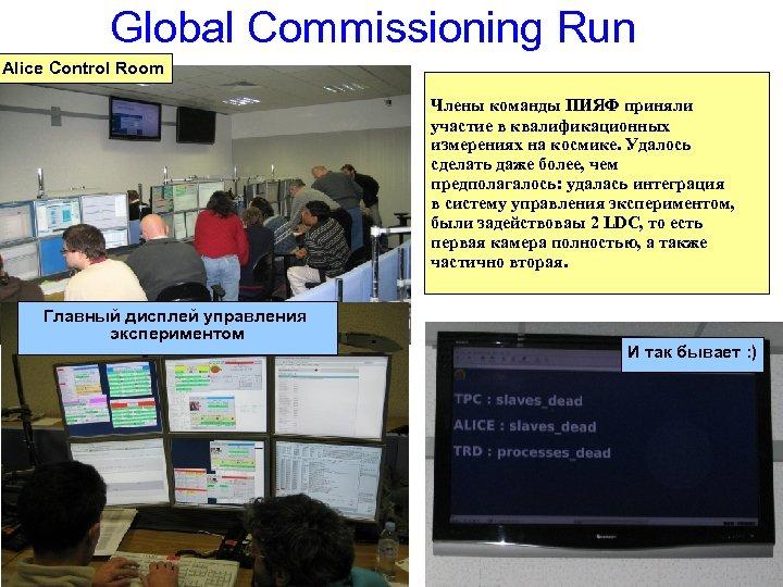 Global Commissioning Run Alice Control Room Члены команды ПИЯФ приняли участие в квалификационных измерениях