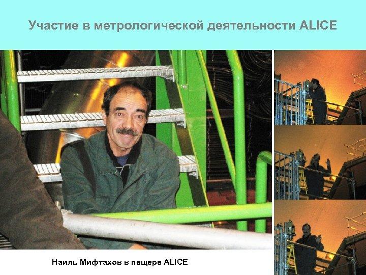 Участие в метрологической деятельности ALICE Наиль Мифтахов в пещере ALICE 14