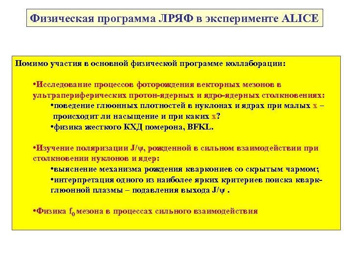 Физическая программа ЛРЯФ в эксперименте ALICE Помимо участия в основной физической программе коллаборации: •