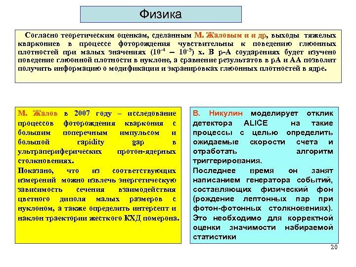 Физика Согласно теоретическим оценкам, сделанным М. Жаловым и и др, выходы тяжелых кваркониев в
