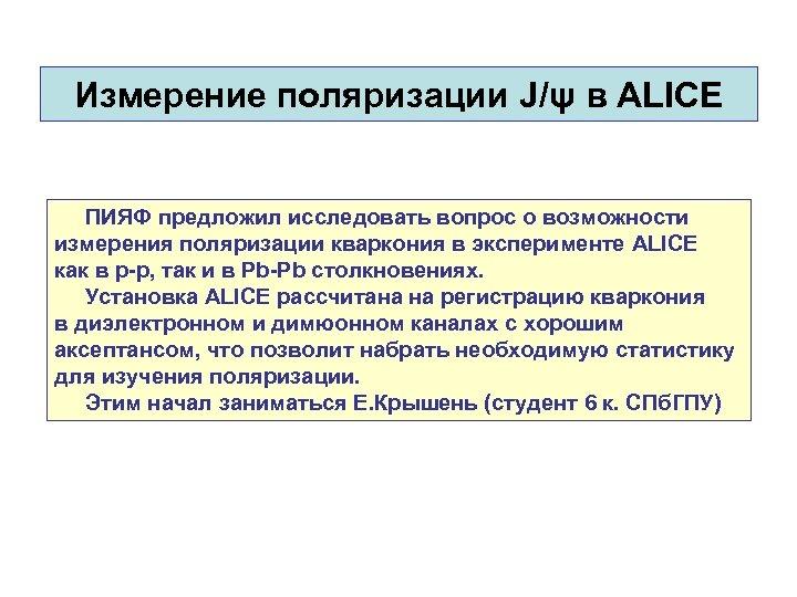 Измерение поляризации J/ψ в ALICE ПИЯФ предложил исследовать вопрос о возможности измерения поляризации кваркония