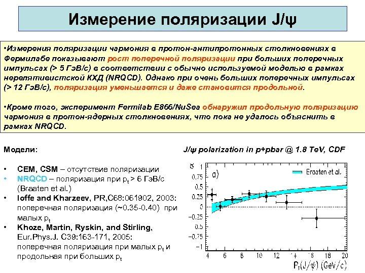 Измерение поляризации J/ψ • Измерения поляризации чармония в протон-антипротонных столкновениях в Фермилабе показывают рост