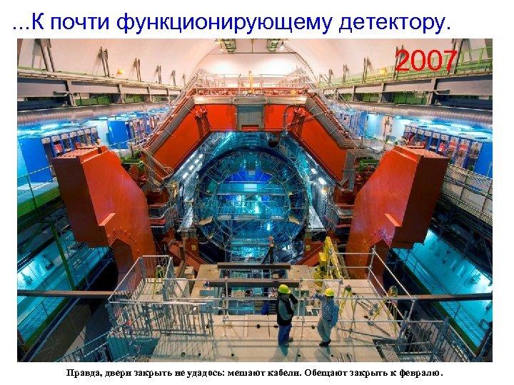. . . К почти функционирующему детектору. 2007 Правда, двери закрыть не удадось: мешают