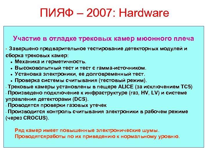 ПИЯФ – 2007: Hardware Участие в отладке трековых камер мюонного плеча Завершено предварительное тестирование