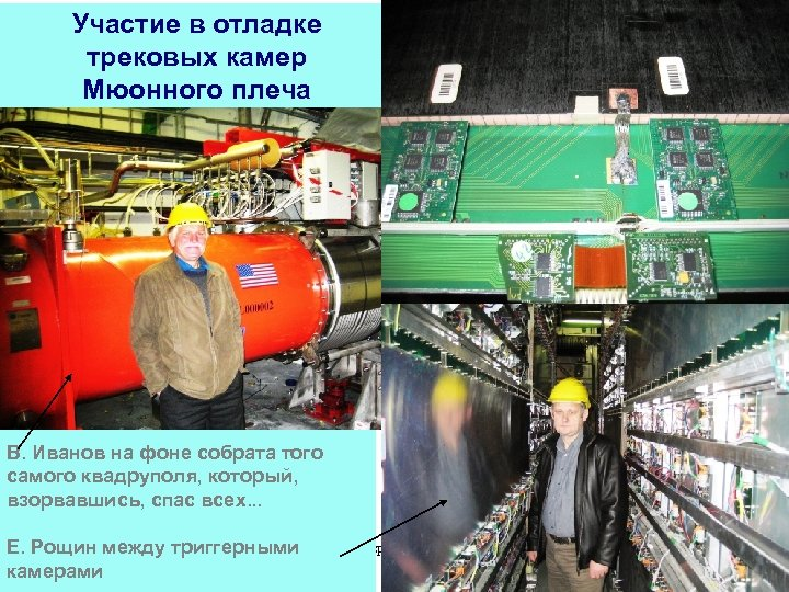 Участие в отладке трековых камер Мюонного плеча В. Иванов на фоне собрата того самого