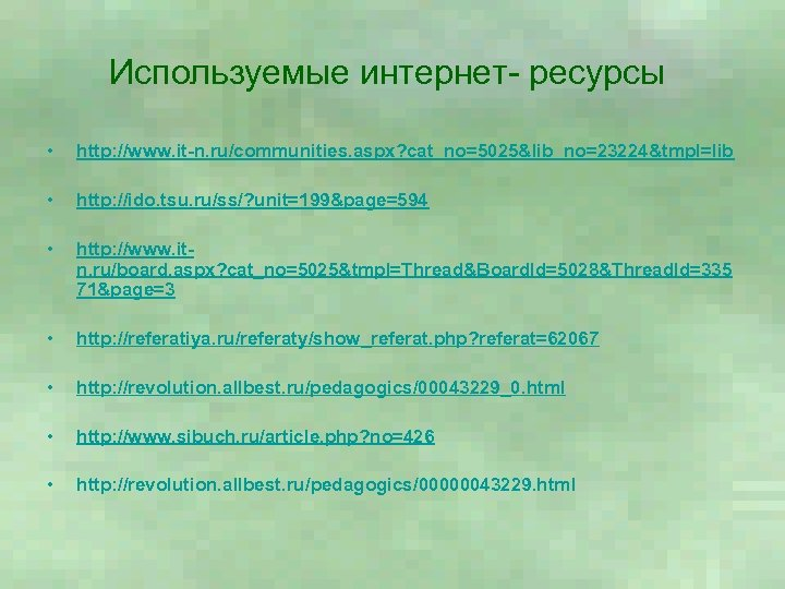 Используемые интернет- ресурсы • http: //www. it-n. ru/communities. aspx? cat_no=5025&lib_no=23224&tmpl=lib • http: //ido. tsu.