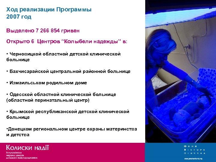 """Ход реализации Программы 2007 год Выделено 7 266 854 гривен Открыто 6 Центров """"Колыбели"""