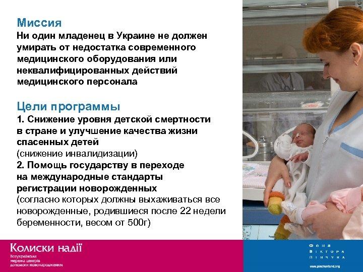 Миссия Ни один младенец в Украине не должен умирать от недостатка современного медицинского оборудования