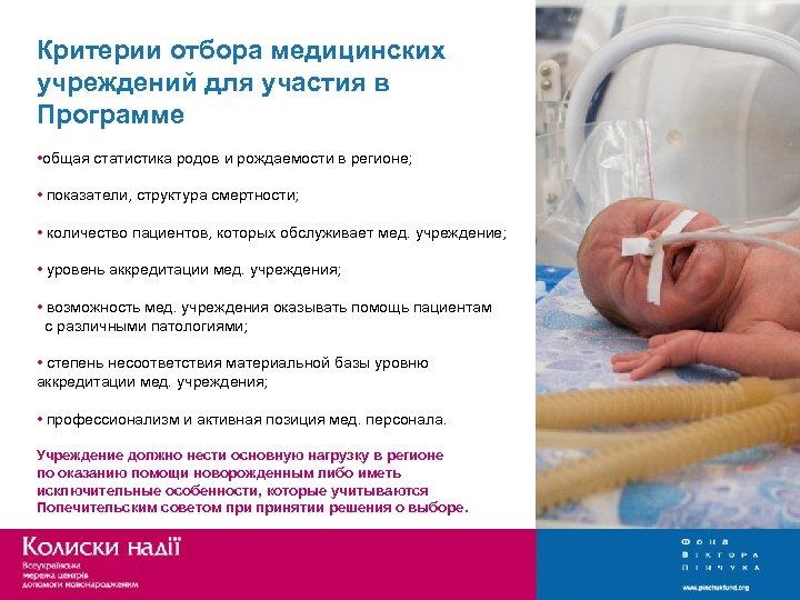 Критерии отбора медицинских учреждений для участия в Программе • общая статистика родов и рождаемости