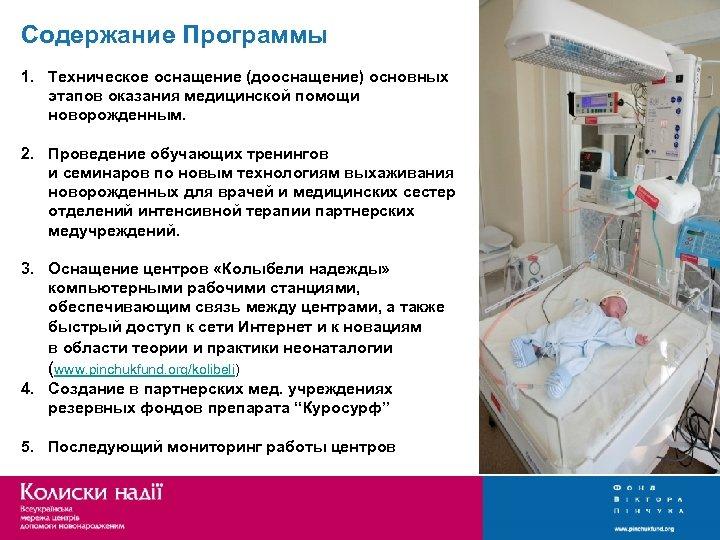 Содержание Программы 1. Техническое оснащение (дооснащение) основных этапов оказания медицинской помощи новорожденным. 2. Проведение