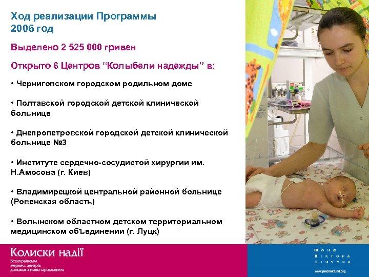 """Ход реализации Программы 2006 год Выделено 2 525 000 гривен Открыто 6 Центров """"Колыбели"""