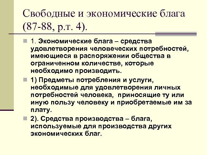 Свободные и экономические блага (87 -88, р. т. 4). n 1. Экономические блага –