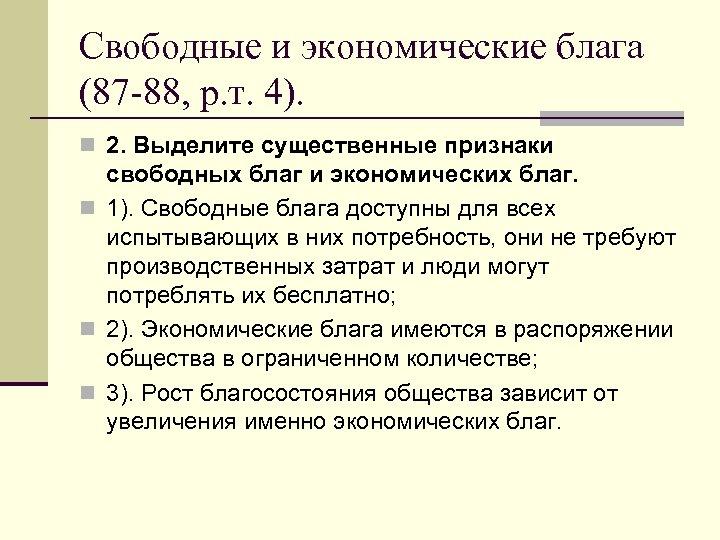 Свободные и экономические блага (87 -88, р. т. 4). n 2. Выделите существенные признаки