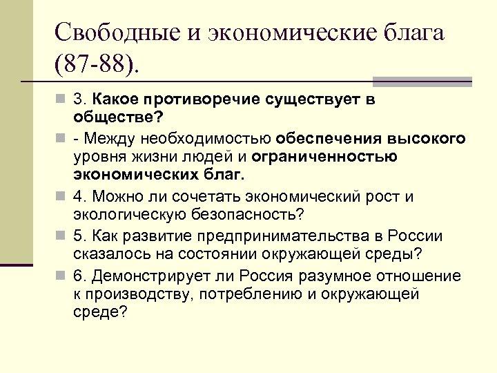 Свободные и экономические блага (87 -88). n 3. Какое противоречие существует в n n