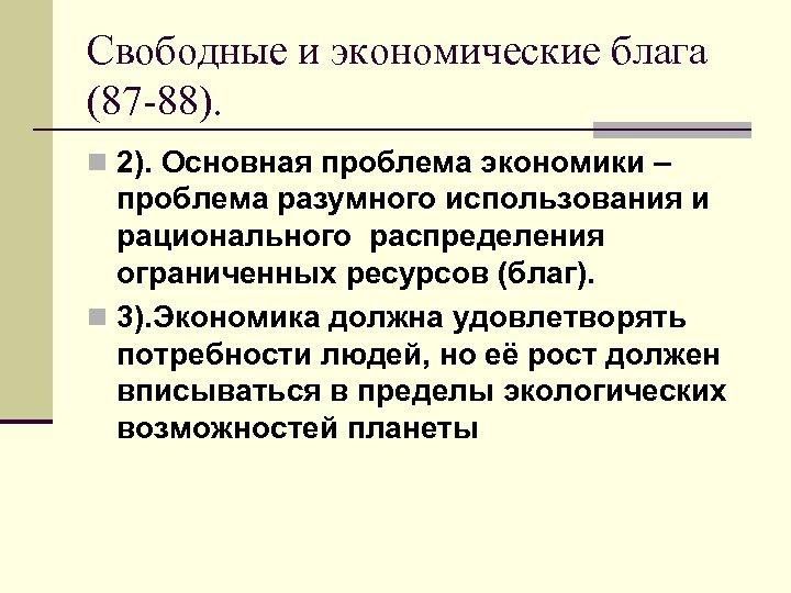 Свободные и экономические блага (87 -88). n 2). Основная проблема экономики – проблема разумного