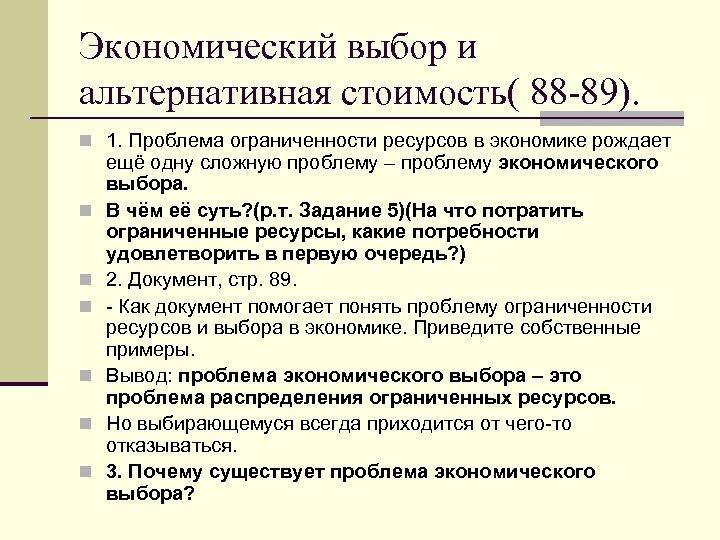 Экономический выбор и альтернативная стоимость( 88 -89). n 1. Проблема ограниченности ресурсов в экономике