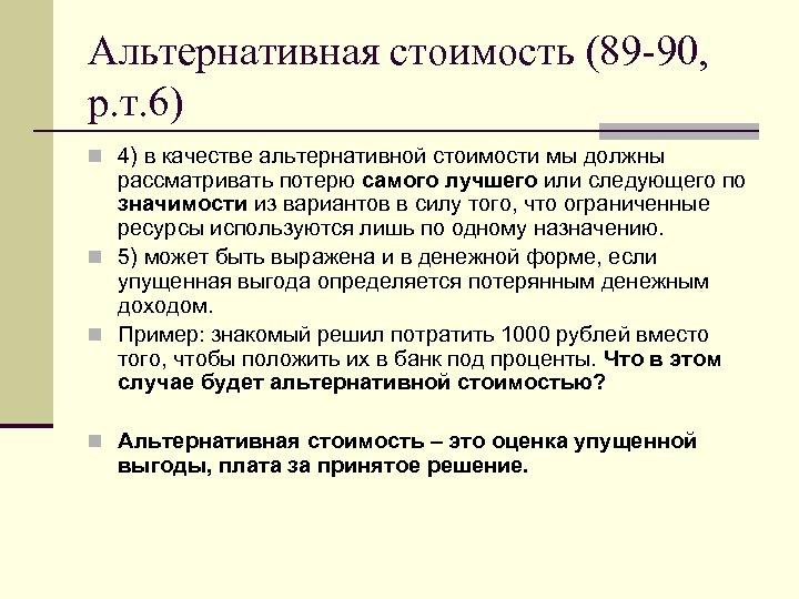 Альтернативная стоимость (89 -90, р. т. 6) n 4) в качестве альтернативной стоимости мы